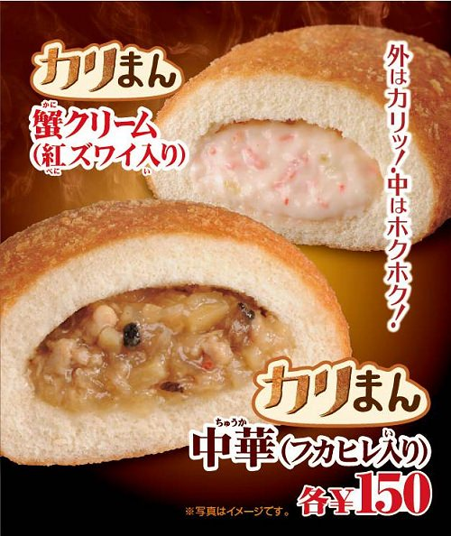 ↑ カリまん 中華(フカヒレ入り)/蟹クリーム(紅ズワイ入り)