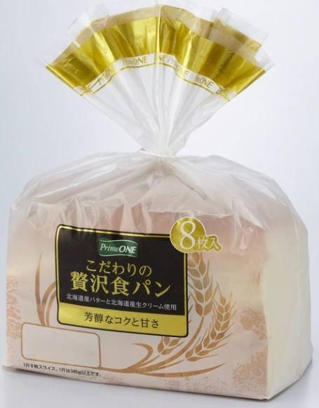 ↑ こだわりの贅沢食パン