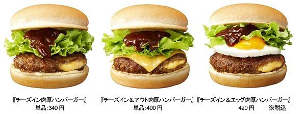 ↑ 左から「チーズイン肉厚ハンバーガー」「チーズイン&アウト肉厚ハンバーガー」「チーズイン&エッグ肉厚ハンバーガー」