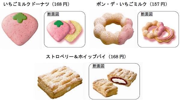 ↑ 期間限定で発売されるいちご系ドーナツ3種