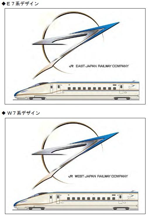 ↑ E7系/W7系デザイン。基本造形は同じだが、社名部分が異なる