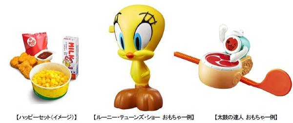 ↑ 左からハッピーセットのイメージ、ルーニー・テューンズ・ショーのおもちゃ一例、太鼓の達人のおもちゃ一例