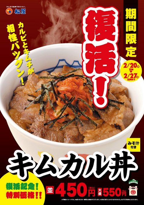 ↑ キムカル丼