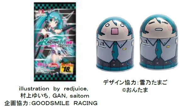 ↑ 左「レーシングミク-初音GTプロジェトウェファーチョコ」、右「はちゅねミク缶<ピーナッツボールチョコ>」