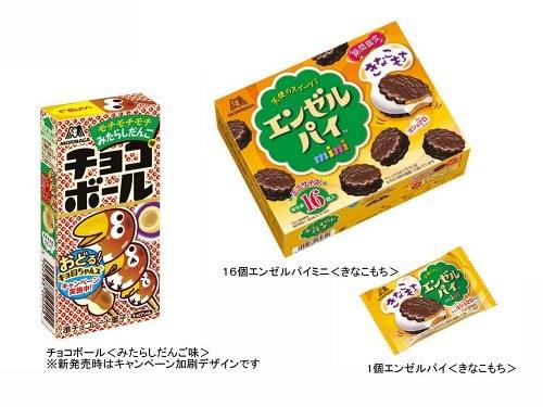 ↑ チョコボール<みたらしだんご味>(左)と「エンゼルパイミニ<きなこもち>」「エンゼルパイ<きなこもち>」(右)