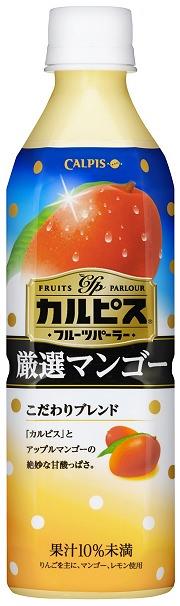 ↑ カルピス フルーツパーラー<厳選マンゴー>