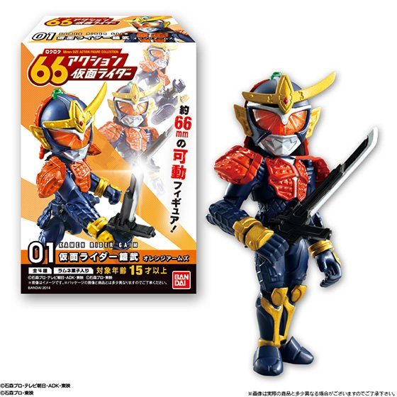 ↑ 66アクション仮面ライダー・仮面ライダー鎧武 オレンジアームズ