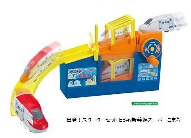 ↑ スターターセット「出発!スターターセット E6系新幹線スーパーこまち」
