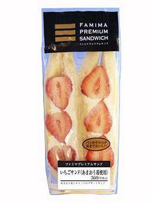 ↑ ファミマプレミアムサンド いちごサンド(あまおう苺使用)