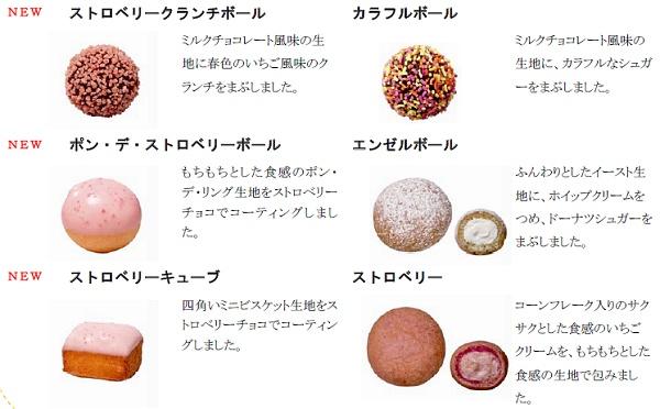 ↑ ミスドビッツ Springを構成する6種類のドーナツ