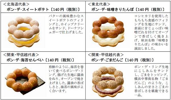 ↑ 東日本エリア限定発売。ポン・デ・スイートポテト、ポン・デ・味噌きりたんぽ、ポン・デ・海苔せんべい、ポン・デ・ごまだんご