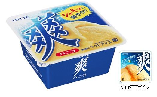 ↑ 爽 バニラ 新デザイン
