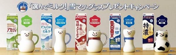 ↑ 「選んでミルク!」雪マグ・グラスプレゼントキャンペーン対象商品と賞品のマググラス