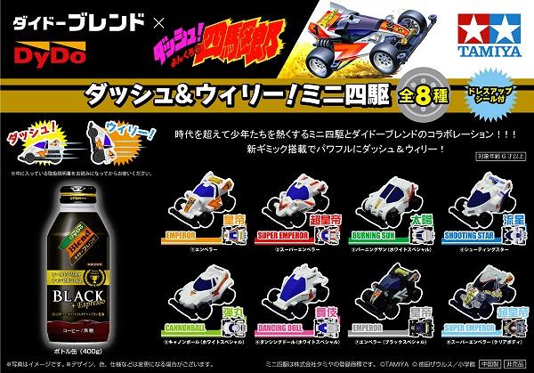 ↑ 「ダイドーブレンド BLACK 400」新発売記念のミニ四駆キービジュアル