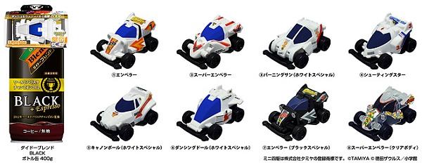 ↑ ダイドーブレンド×ダッシュ!四駆郎で展開されるフリクションカーの実装のようすと全8種類。