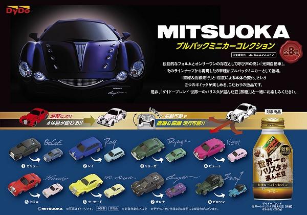 ↑ 『ダイドーブレンド×MITSUOKA』光岡自動車プルバックミニカーコレクション告知イメージ