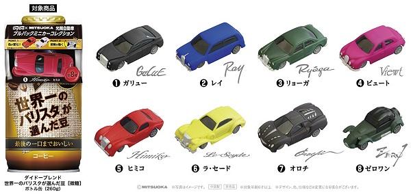 ↑ 『ダイドーブレンド×MITSUOKA』光岡自動車プルバックミニカーコレクション実装のようすと添付される車種全8種類
