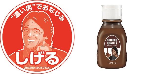 """↑ 当たりのしげるマークと「チョコパイがさらに濃くなる""""しげる特製ソース""""」"""