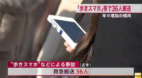 ↑ 東京都内において「歩きスマホ」などによる事故が増加しているとの報道映像。