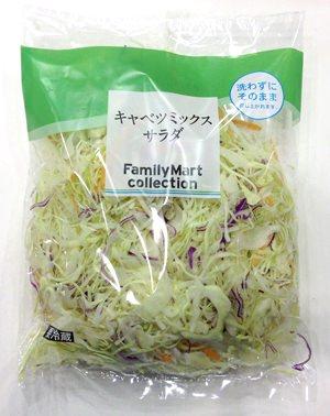 ↑ 新パッケージによるカット野菜