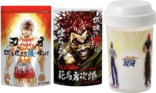 ↑ 左から「刃牙ホエイプロテイン」「範馬勇次郎エナジー飲料」「刃牙プロテインシェーカー」