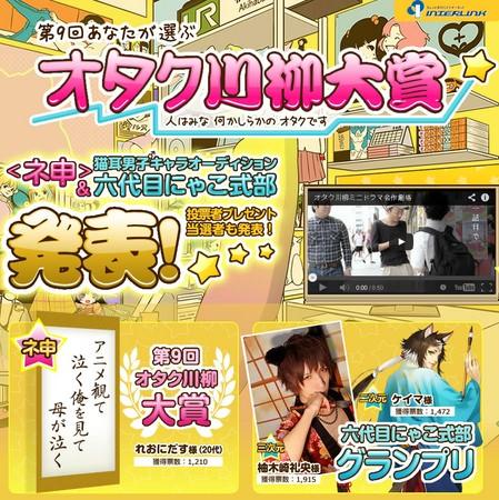 ↑ 第9回あなたが選ぶオタク川柳大賞決定・公式サイトビジュアル