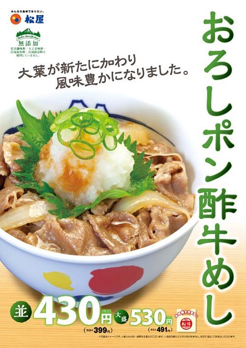 ↑ おろしポン酢牛めし