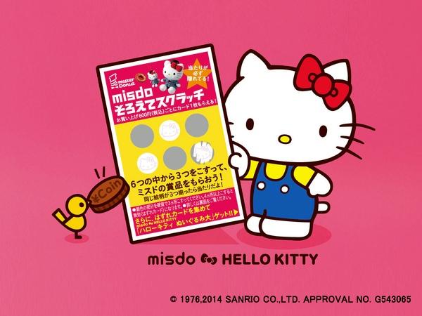 ↑ 『misdo そろえてスクラッチ』キャンペーンイメージビジュアル