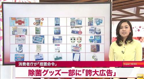 ↑ 消費者庁の会見なども含めた今件報道映像(公式))