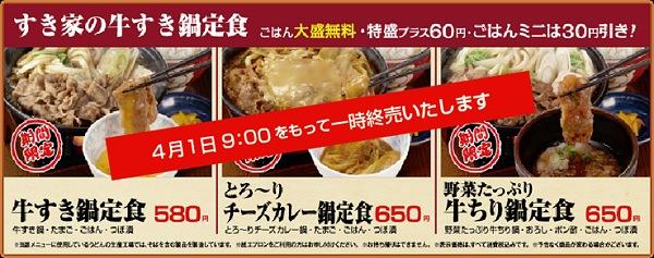 ↑ すき家の牛すき鍋定食販売一時終了のおしらせ