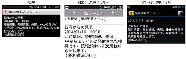 ↑ 国民保護に関する情報 メール例(日本に向けてミサイルが発射され、上空から落下物が見込まれる場合)