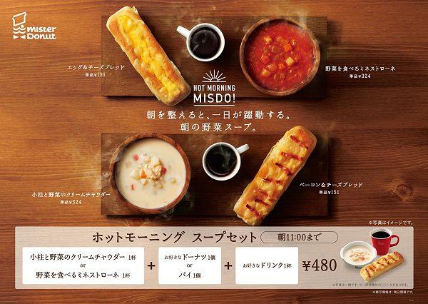 ↑ ホットモーニング スープセット