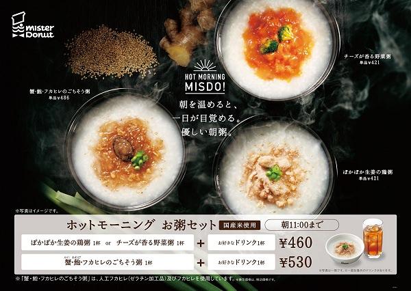 ↑ ホットモーニングセット お粥(かゆ)セット