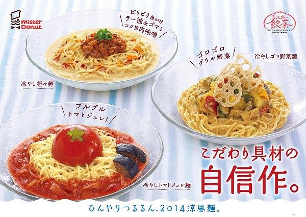 ↑ 「涼風麺」3品目「冷やし担々麺」「冷やしトマトジュレ麺」「冷やしゴマ野菜麺」
