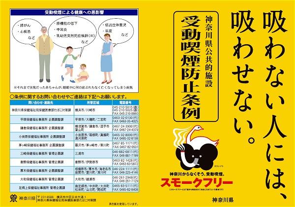 ↑ 神奈川県の神奈川県公共的施設における受動喫煙防止条例に関するパンフレット