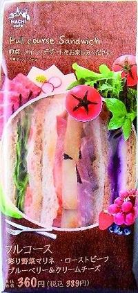 フルコースサンド(彩り野菜のマリネ・ローストビーフ・ブルーベリー&クリームチーズ)パッケージ