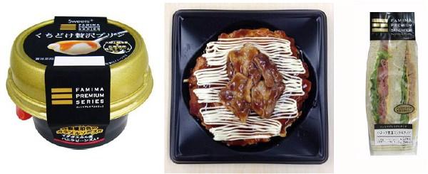 ↑ 左からファミマプレミアム くちどけ贅沢プリン、ファミマプレミアム 黒豚のお好み焼き、ファミマプレミアムサンド ハムツナ野菜ミックスサンド