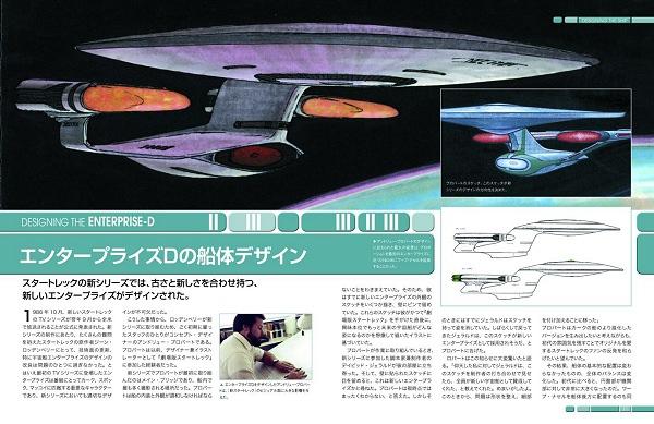↑ マガジンの「船体デザイン」