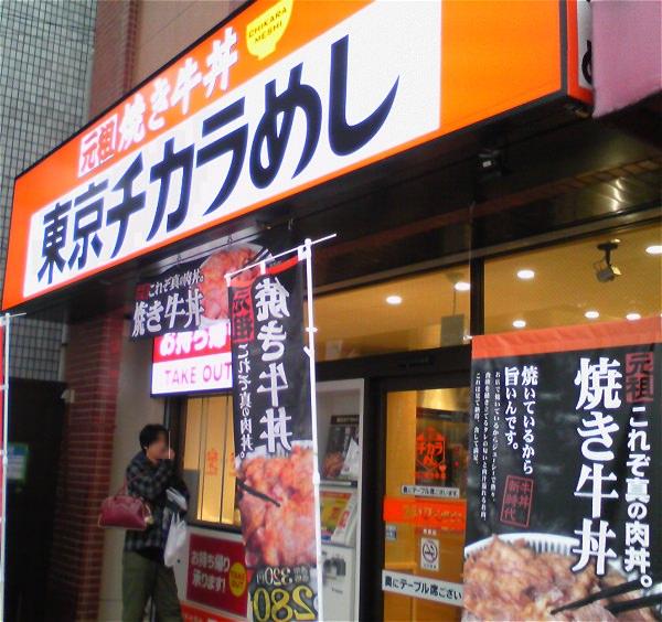 ↑ 東京チカラめし