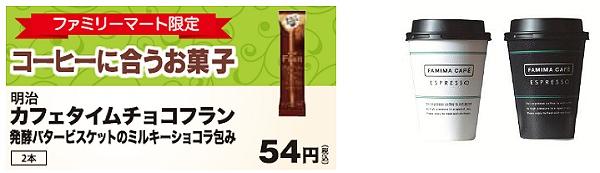 ↑ 「コーヒーに合うお菓子」のショーカードと「FAMIMA CAFE」