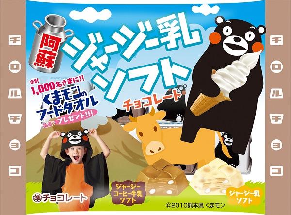 ↑ チロルチョコ〈ジャージー乳ソフト〉個売り(上)と袋タイプ(下)