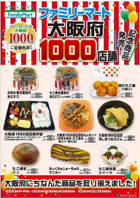 ↑ 大阪府1000店舗達成記念商品発売の公知ポスター