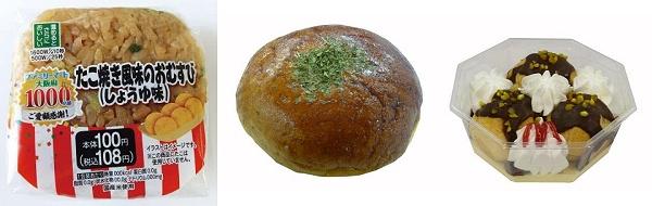 ↑ 左からたこやき風味のおむすび、たこ焼きパン、たこ焼き風スイーツ