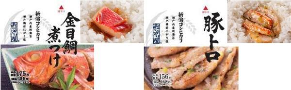 ↑ 「新潟コシヒカリおにぎり 金目鯛煮つけ」(左)と「新潟コシヒカリおにぎり 豚トロ」(右)