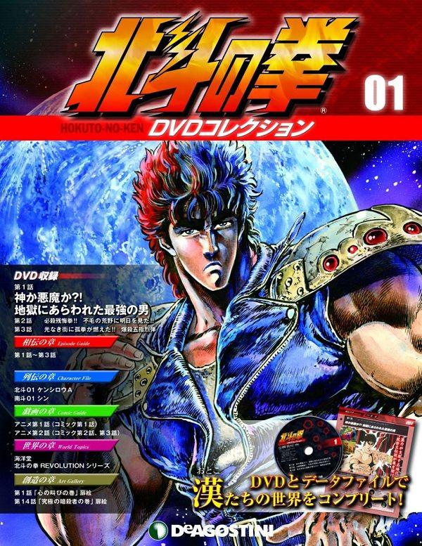 ↑ 隔週刊『北斗の拳 DVDコレクション』創刊号表紙