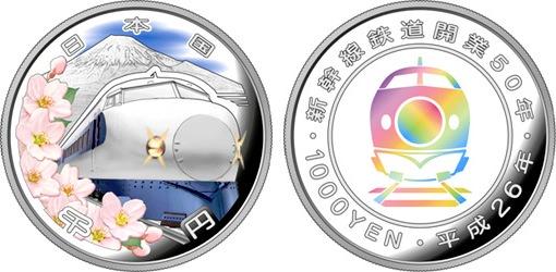 ↑ 新幹線鉄道開業50周年記念貨幣・千円銀貨(左は表面、右は裏面)