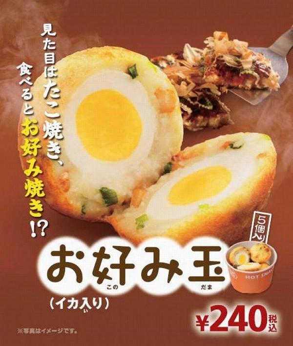 ↑ お好み玉(イカ入り)(イメージ)
