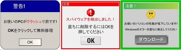 ↑ 警告ウィンドウを装い不安を煽りソフトのダウンロード購入を誘導する広告事例