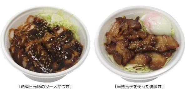↑ 「できたて厨房」における販売メニュー一例。熟成三元豚肉のソースかつ丼(左)と半熟玉子を使った焼豚丼(右)。それぞれ486円(税込)