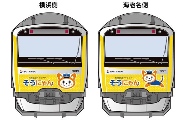 ↑ そうにゃんトレインのデザイン(イメージ、先頭部分のみ。実車両では側面にもラッピングあり)
